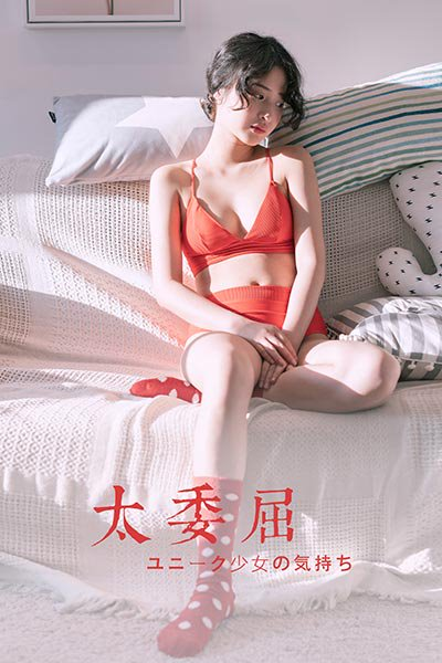 [YALAYI雅拉伊]2020.07.03 No.666 饰媛《太委屈》[52+1P/418M]